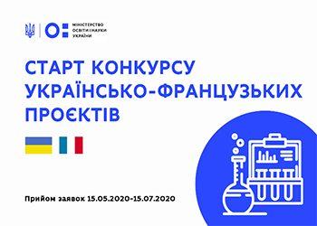 Стартував конкурс українсько-французьких науково-дослідних проєктів на 2021-2022 рр.