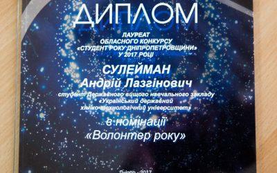 «Волонтер року» – студент УДХТУ Андрій Сулейман