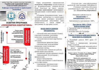 КИБ_УДХТУ-сайт
