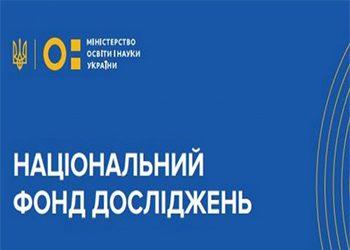 Оголошено початок реєстрації експертів для конкурсів Фонду