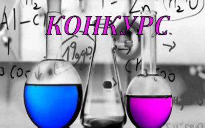 """II тур Всеукраїнського конкурсу студентських наукових робіт зі спеціальності """"Хімічні технології та інженерія"""""""