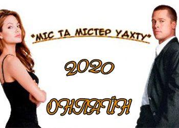 Підсумки онлайн конкурсу «Міс та Містер УДХТУ 2020»
