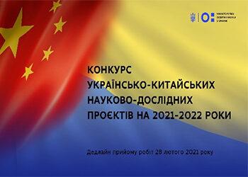 Конкурс українсько-китайських науково-дослідних проєктів на 2021–2022 роки