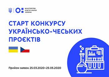Стартував конкурс українсько-чеських наукових проєктів на 2021–2022роки