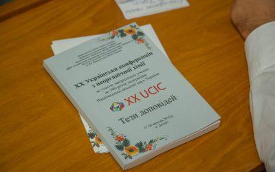 ХХУкраїнська конференція з неорганічної хімії
