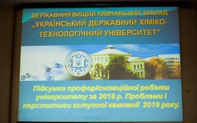 Нагородження співробітників університету з нагоди святкування Дня працівників Освіти