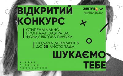 Фонд Віктора Пінчука розпочинає 13-й конкурсстипендіальної програми «Завтра.UA»