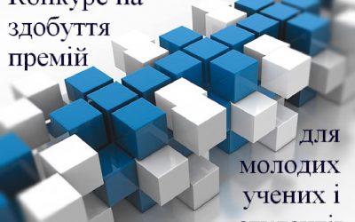 Національна академія наук України оголошує конкурс на здобуття премій для молодих учених і студентів вищих навчальних закладів за кращі наукові роботи