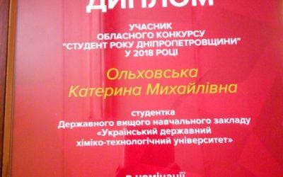 «Студент року Дніпропетровщини – 2018»