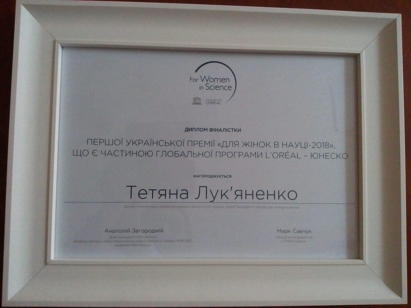 диплом финалистки