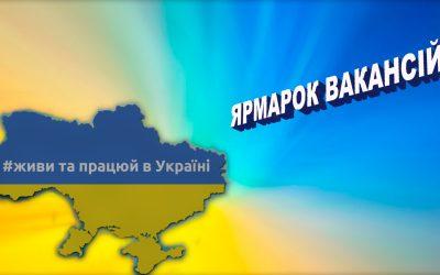 """""""Ярмарок вакансій – 2018"""""""