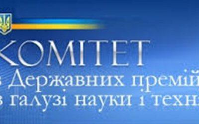 Робота науковців кафедри фізичної хімії рекомендованана присудження Державної премії України в галузі науки і техніки 2018року.
