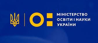 Лист МОН України щодо кандидатур претендентів на посаду ректора ДВНЗ УДХТУ