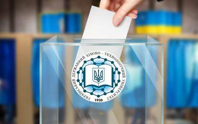 Результати II туру  голосування щодо обрання на посаду ректора ДВНЗ УДХТУ
