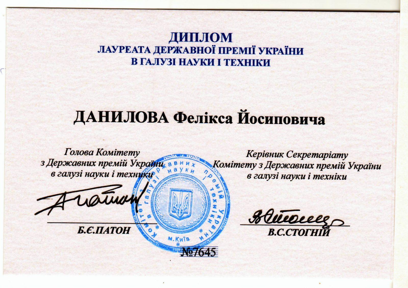 диплом Данилова Ф.Й. (Премія)
