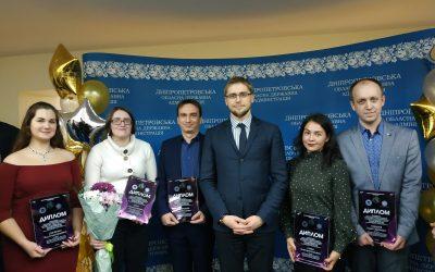 Нагородження переможців конкурсу «Молоді вчені – Дніпропетровщині»
