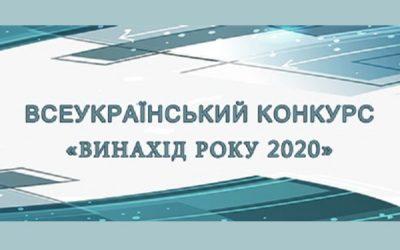 Перемога у Всеукраїнському конкурсі «Винахід року – 2020»