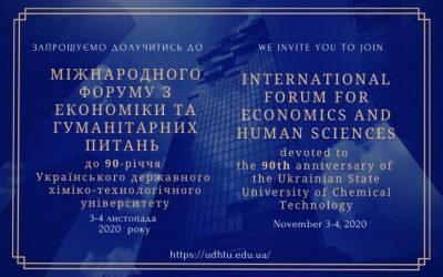 IV Міжнародний форум з економічних та гуманітарних питань