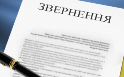 Рада ректорів ЗВО Дніпропетровської області. Звернення до Зеленського В.О.