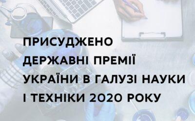 Державні премії України в галузі науки і техніки 2020 року