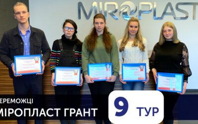 Вітаємо переможців стипендіальної програми «Міропласт Грант»
