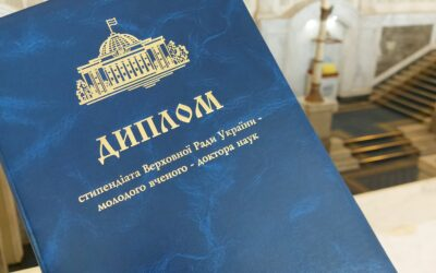 Вітання з отриманням диплому стипендiата Верховної Ради України
