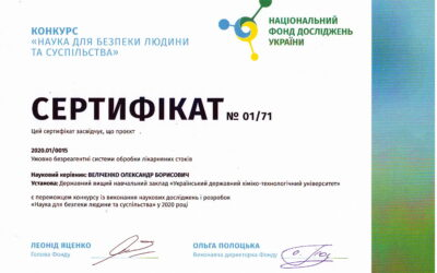 Перемога в конкурсі Національного фонду досліджень України