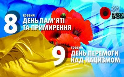 8–9 травня Україна відзначає День пам'яті та примирення і 76-у річницю Перемоги над нацизмом у Другій світовій війні