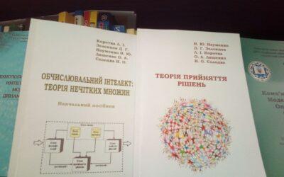 Новини видавничої діяльності викладачів кафедри інформаційних систем