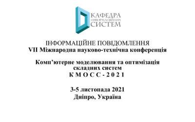 Запрошуємо до участі у VІІ Міжнародній науково-технічній конференції «Комп'ютерне моделювання та оптимізація складних систем»