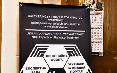 Міжнародний науково-практичний семінар «Сучасні шляхи децентралізованої водопідготовки: досвід США та Норвегії, рішення для України»